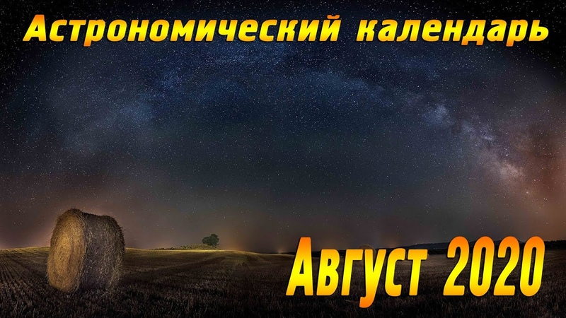 Астрономический Видеокалендарь на Август 2020 года