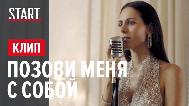 Сабина Ахмедова Позови меня с собой Содержанки OST OFFICIAL VIDEO 2020 Премьера клипа