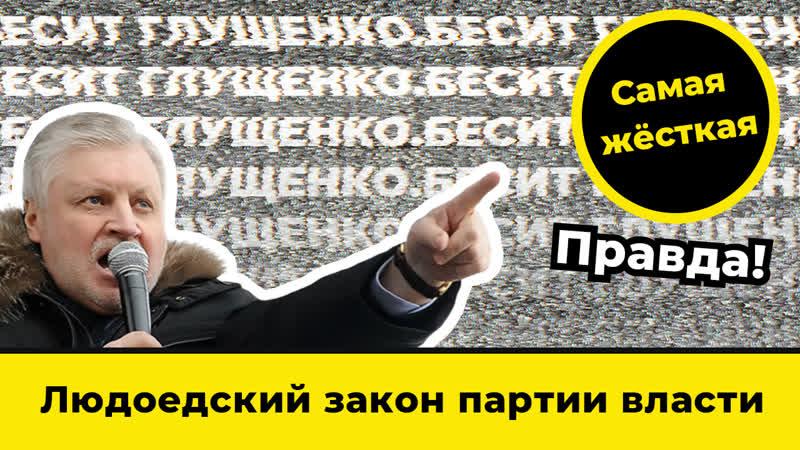 Людоедский закон партии власти