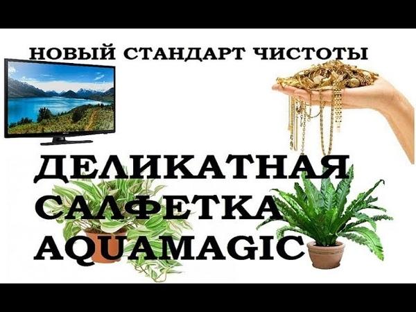Деликатная салфетка Aquamagic для деликатных поверхностей
